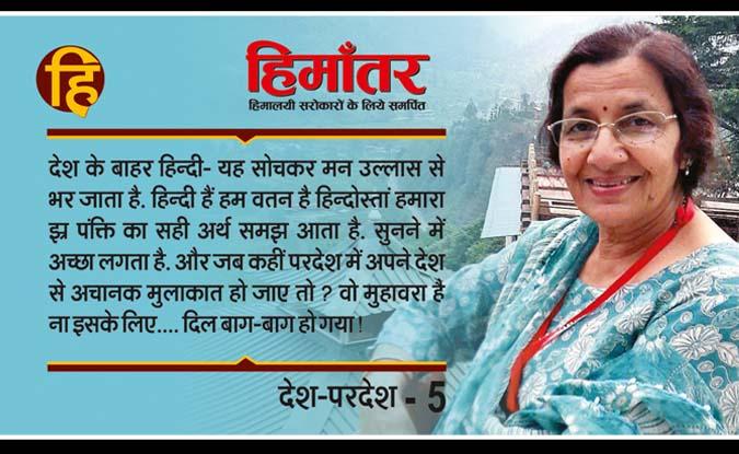 हिन्दी हैं हम वतन है हिन्दोस्तां हमारा