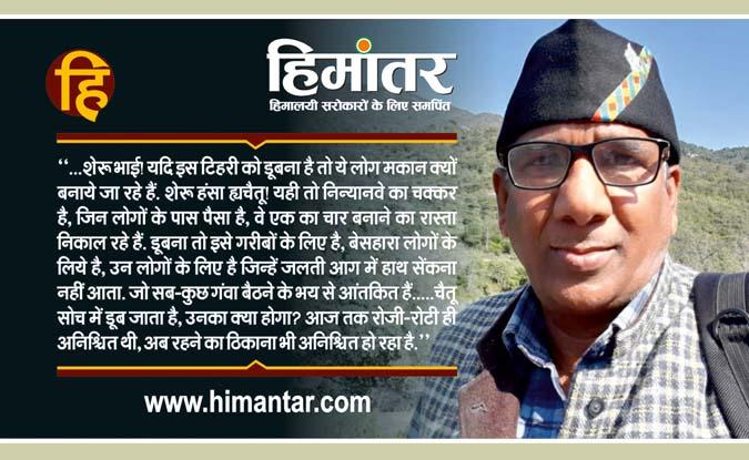 अमर शहीद श्रीदेव सुमन के बलिदान दिवसपर उन्हें नमन करते हुए