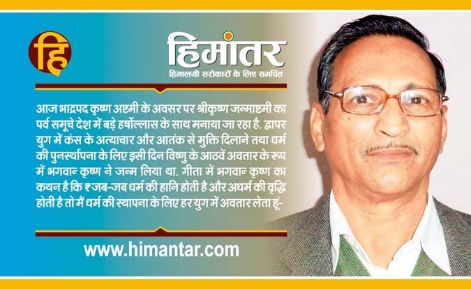 'धर्म' की सामाजिक विकृतियों से संवाद करते आए हैं कृष्ण