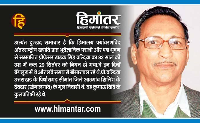 नहीं रहे हिमालय पर्यावरणविद् भूवैज्ञानिक प्रो. वल्दिया