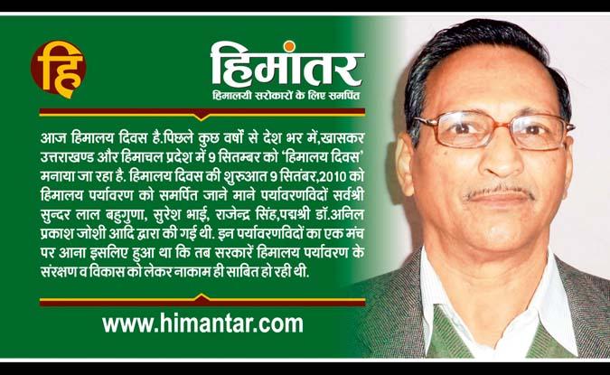 संकट में है आज हिमालय पर्यावरण