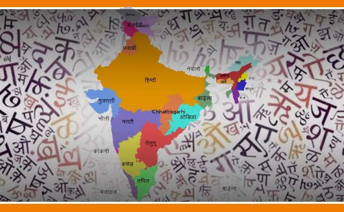 भारतीय भाषाओं के लिए विश्वविद्यालय की पहल स्वागत योग्य है