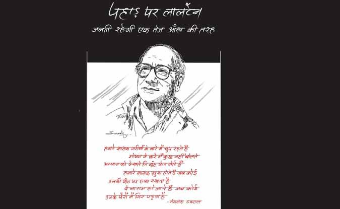 वरिष्ठ कवि व पत्रकार मंगलेश डबराल की स्मृति में