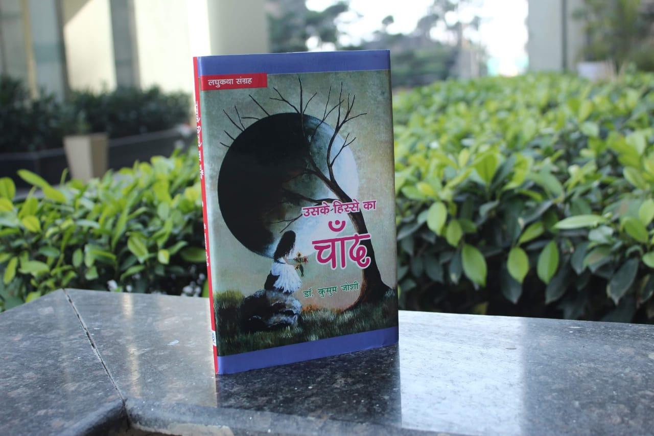लंबे अंतराल तक जेहन में प्रभाव छोड़ती डॉ कुसुम जोशी के लघुकथा संग्रह की कहानियां