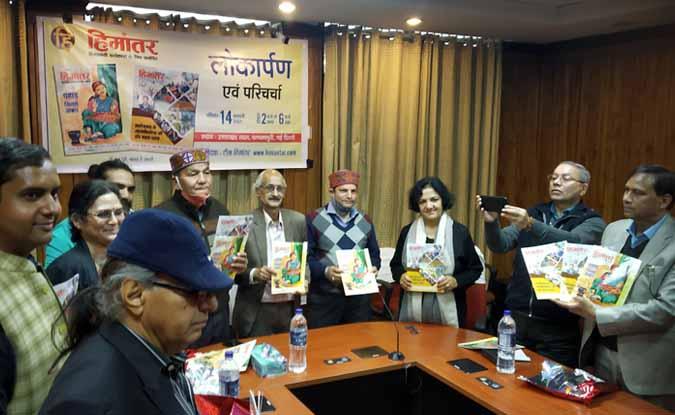 हिमालयी सरोकारों को समर्पित त्रैमासिक पत्रिका 'हिमांतर' का लोकार्पण