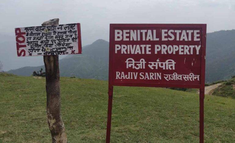 बेनीताल बुग्याल की 650 एकड़ जमीन पर लगा निजी संपत्ति का बोर्ड!