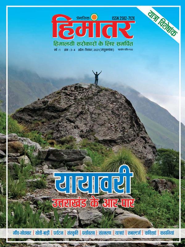 Himantar eMagazine April-Sep 2021