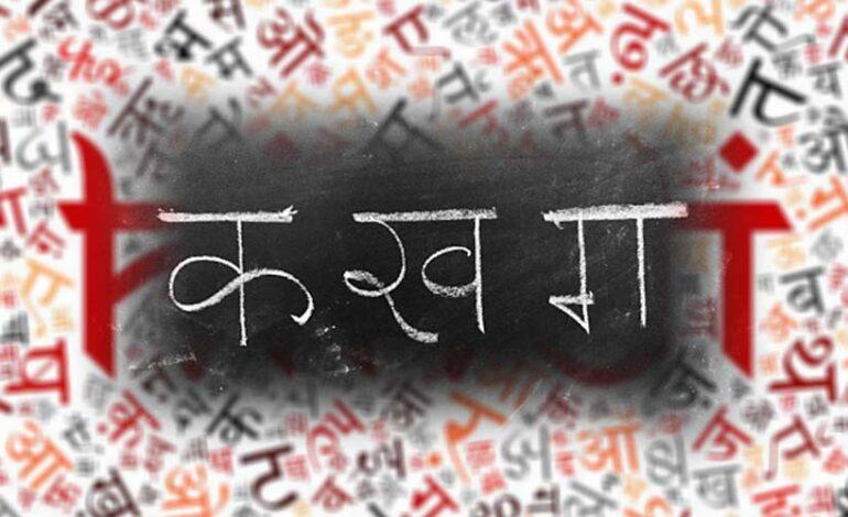 हमारी आत्मा का उत्सर्ग है हिंदी भाषा!
